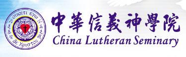 中華信義神學院logo